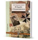 В борьбе с большевизмом: в 2-х книгах
