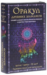Оракул древних шаманов. Универсальный способ принятия решений и работы с подсознанием (книга + 35 карты)