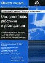 Ответственность работника и работодателя (4 изд )