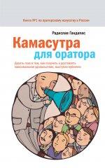 Камасутра для оратора. 6-е изд