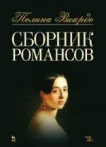 Сборник романсов. Ноты, 2-е изд., испр