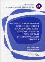 Организация безопасной больничной среды в условиях лечебно-профилактической организации фтизиатрического профиля(методические рекомендации)