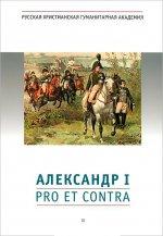 Александр I: pro et contra