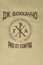 Дж. Боккаччо: pro et contra