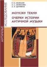 . Очерки истории античной музыки