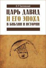 Царь Давид и его эпоха в Библии и истории
