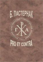 Б. Пастернак: pro et contra. Том 2
