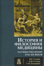 История и философия медицины