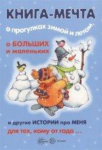 Книги, о которых мечтают все. Книга-мечта о прогулках зимой и летом (для детей 3-5 лет)