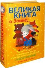 Великая книга о Зайке, или Полезные истории и беседы по картинкам для тех, кому еще не исполнилось пять