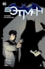 Бэтмен.Человек из ниоткуда (1-й вариант)