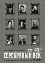 Серебряный век. Портретная галерея XIX–XX в том 2