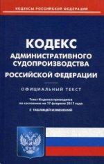 Кодекс административного судопроизводства РФ (на 17.02.2017)