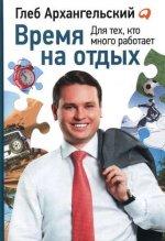 Время на отдых: Для тех, кто много работает. 3-е изд