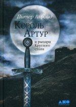 Король Артур и рыцари Круглого стола. 4-е изд