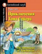 Приключения Тома Сойера. Домашнее чтение с заданиями по новому ФГОС