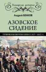 Азовское сидение. Героическая оборона 1637-1642гг