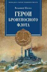 Владимир Виленович Шигин. Герои броненосного флота