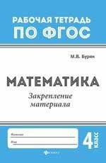 Математика: закрепление материала 4кл ( Е. А. Маханова  )