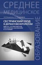 Сестринский уход в дерматовенерологии. Уч. пособие