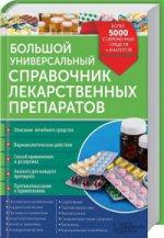 Большой универ справочник лекарственных препаратов