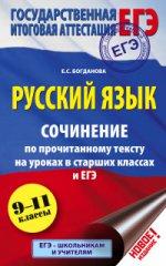 ЕГЭ Русский язык 10-11кл Сочинение