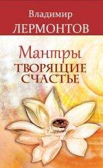 Александр Игоревич Асов. Мантры, творящие счастье
