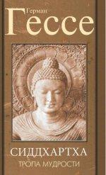 Тропа мудрости. Сиддхартха. 3-е изд