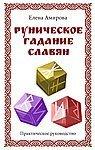 Руническое гадание славян (комплект книга+кубик)