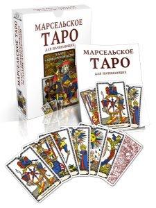 Марсельское Таро для начинающих (78 карт + книга-руководство)