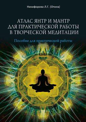Атлас янтр и мантр для практической работы в творческой медитации