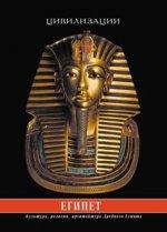 Египет. Культура, традиции, архитектура Древнего Египта