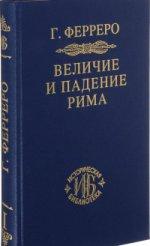 Величие и падение Рима. Книга 1. Том I - II