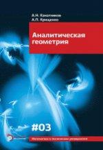 Аналитическая геометрия. Вып. III
