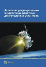 Агрегаты регулирования жидкостных ракетных двигателей