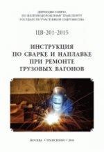Инструкция по сварке и наплавке при ремонте вагонов