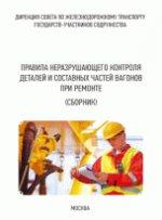 Правила неразрушающего контроля деталей и составных частей колесных пар вагонов при ремонте ( ПР НК В1 -ПР НК В5) СБОРНИК