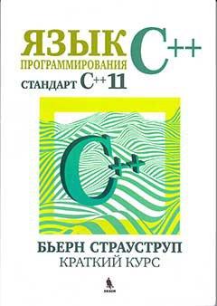 Язык программирования С++. Стандарт С++11. Краткий курс