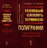 Термины полиграфии до 2014 года: Толковый словарь терминов полиграфии (с английскими эквивалентами)