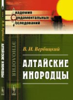 Алтайские инородцы: Сборник этнографических статей и исследований