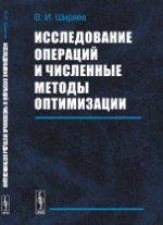 Исследование операций и численные методы оптимизации