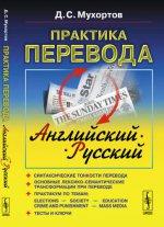Практика перевода: английский --- русский: Учебное пособие по теории и практике перевода