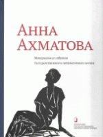 Анна Ахматова: Материалы из собрания ГЛМ