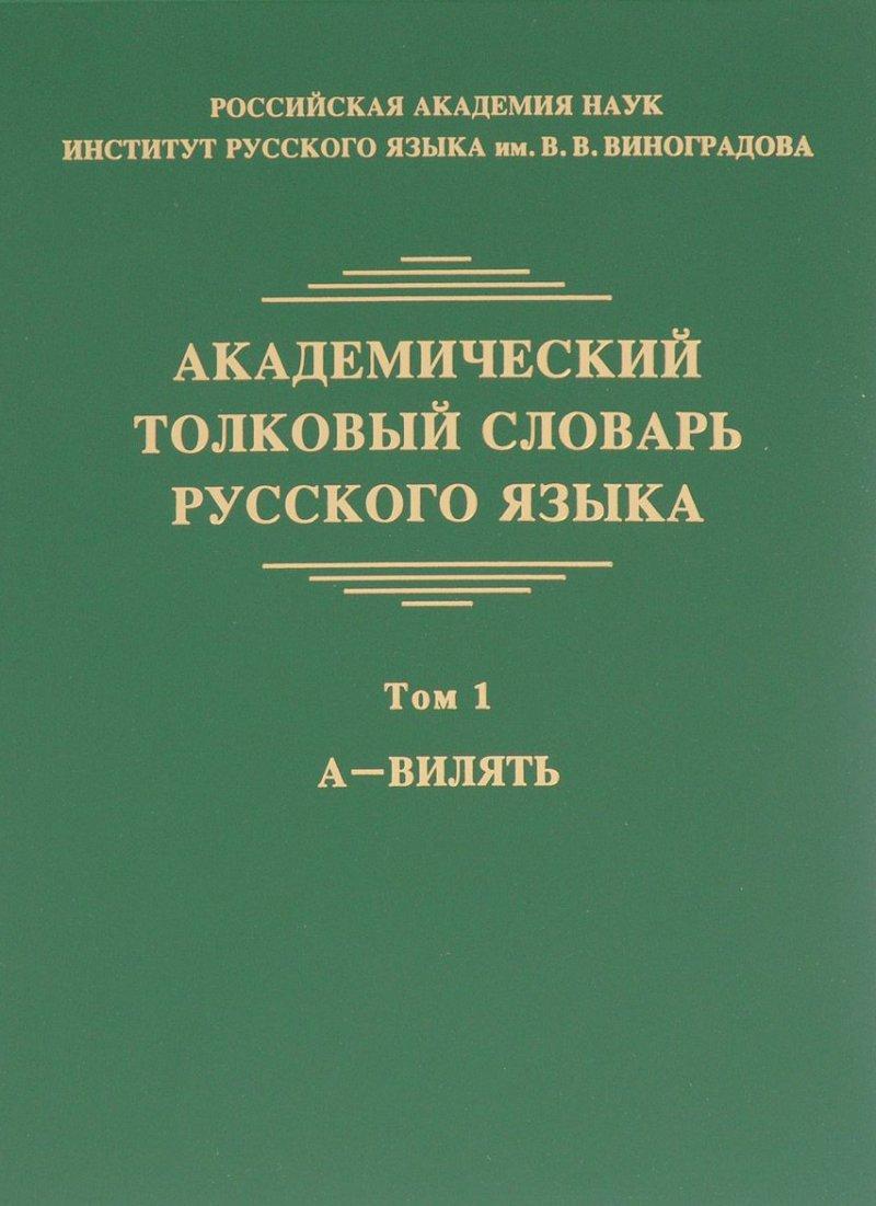Академический толковый словарь русского языка. Том 1. А - Вилять