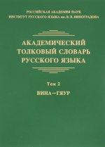 Академический толковый словарь русского языка. Том 2. Вина - Гяур
