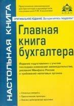 Главная книга бухгалтера (9 изд)