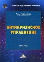 Антикризисное управление: Учебник. 2-е изд