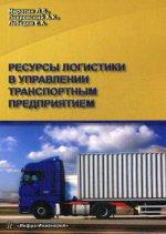 Ресурсы логистики в управлениитранспортным предприятием: Учебное пособие