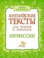 Английские тексты для чтения и пересказа.Профессии