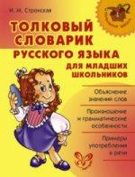 Толковый словарик русского языка д/младших школь